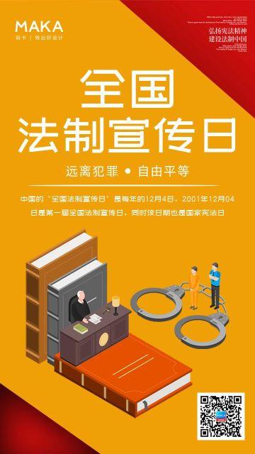 黄色扁平全国法制宣传日节日宣传手机海报