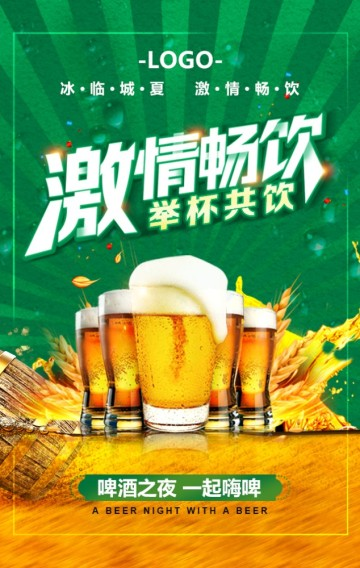 世界杯酒吧酒店大排档夜店派对KTV啤酒宣传活动