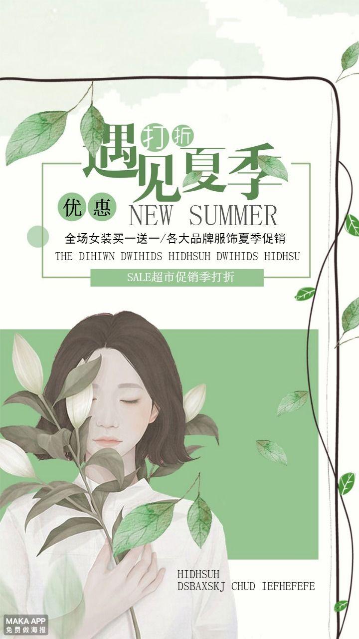 夏季促销打折海报
