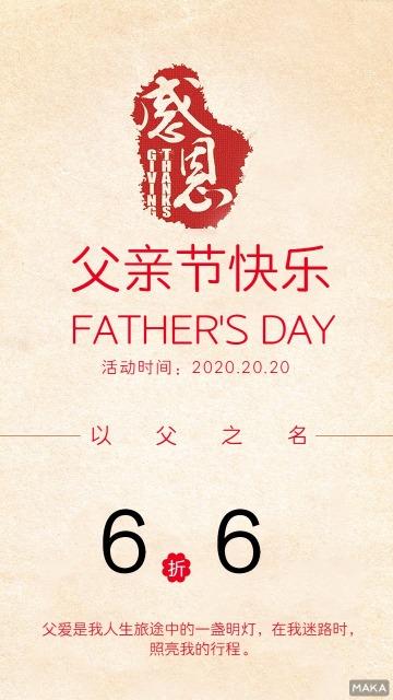 感恩父亲节促销海报
