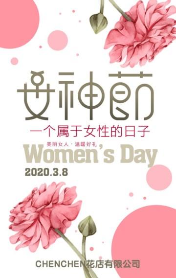 小清新38女神节花店促销宣传H5