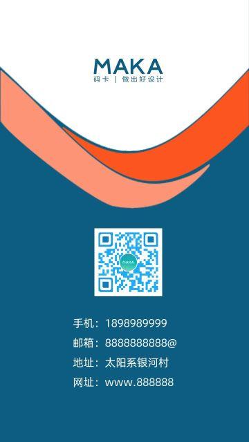 蓝色高端商务名片个人简介二维码推广海报