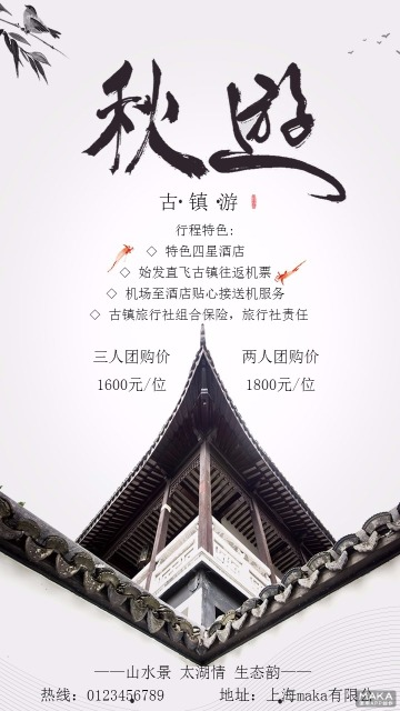 秋游文艺风格海报中国风