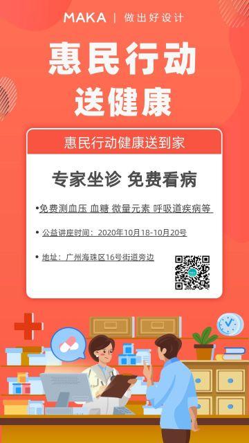 红色简约社区公益宣传预防老人疾病手机海报模板
