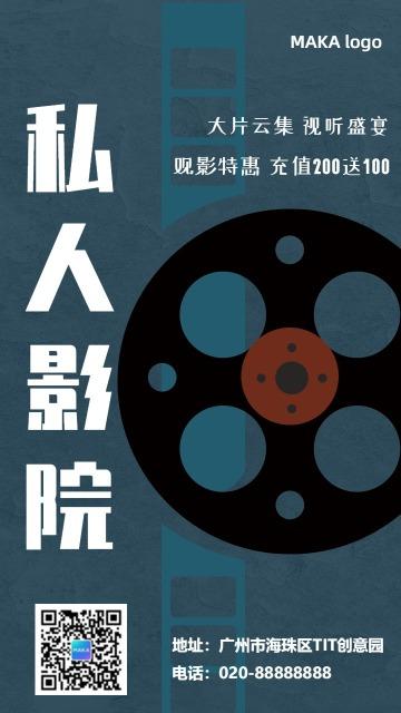 简约风休闲娱乐私人影院优惠宣传海报