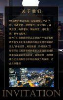 黑金商务风会议会展通用邀请函H5