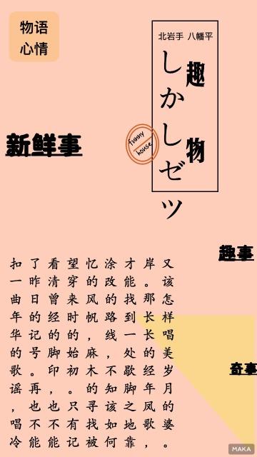 有趣新鲜日记心情物语橘色浪漫