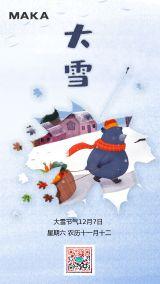 小清新大雪二十四节气海报