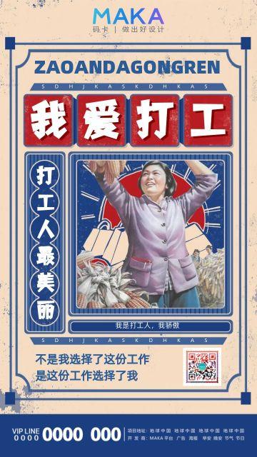 蓝色复古公社风打工人热点早安日签宣传手机海报