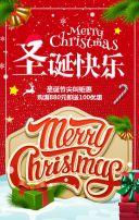 圣诞节/圣诞节促销/圣诞商场促销/店铺促销/平安夜活动/店铺通用/元旦圣诞双旦同庆/圣诞狂欢/圣诞元