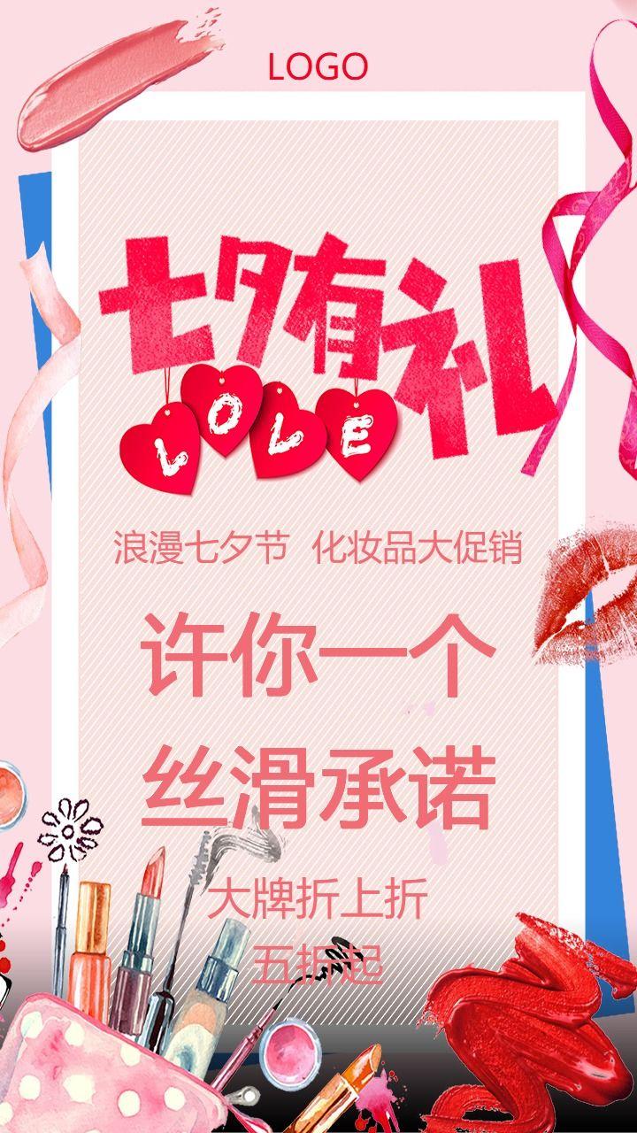 七夕情人快乐 浪漫七夕节化妆品大促销
