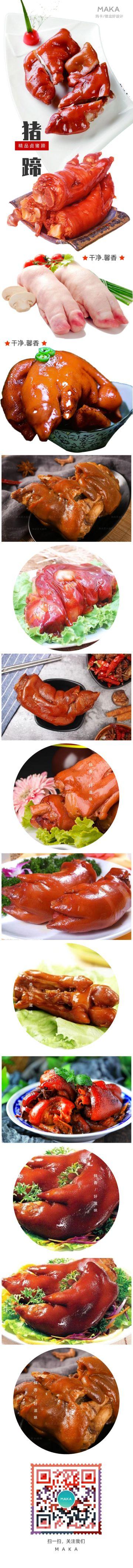 酱猪蹄扁平简约风格产品详情页海报