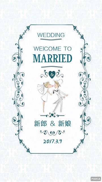 清新文艺结婚请柬