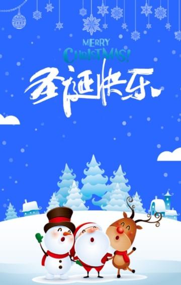 圣诞快乐祝福