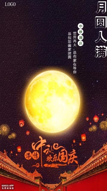 紫色中国风中秋国庆送祝福贺卡海报