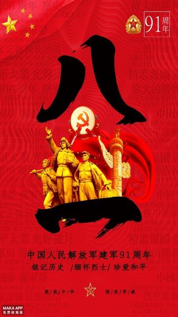 大气91周年八一建军节热血铸军魂海报