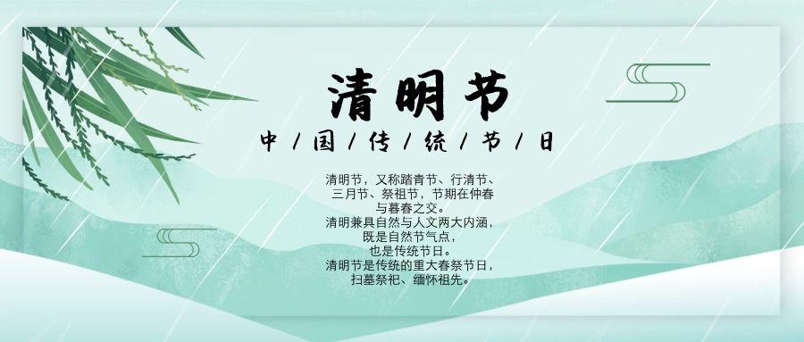清明节中国风24节气节日公众号首图