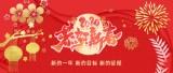 2020年鼠年春节新年快乐新春祝福企业宣传贺卡元宵节除夕夜年夜饭微信公众号首图