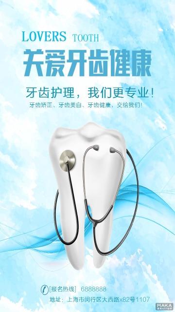 关爱牙齿健康宣传