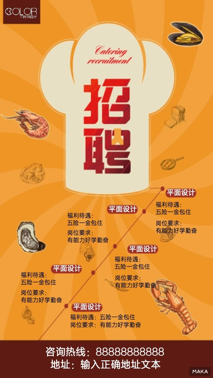 餐饮通用招聘海报