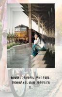 清新文艺旅行日记/个人相册/闺蜜相册/生活记录/旅游纪念/假期相册