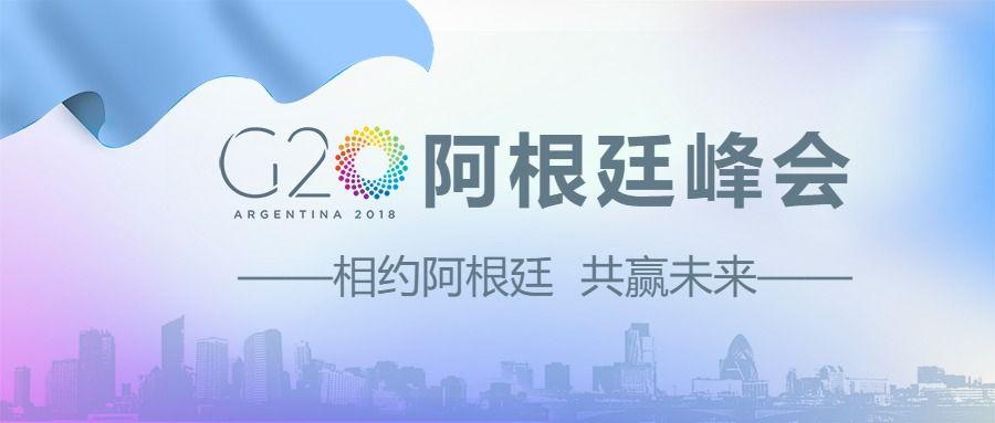 G20阿根廷会议 公众号首图
