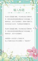 七夕情人节浪漫鲜花店铺促销推广宣传