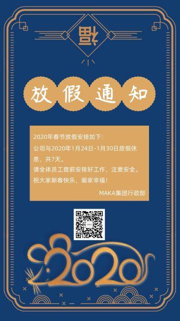 春节新年祝福清新海报蓝金色简约高端大气企业宣传放假通知海报
