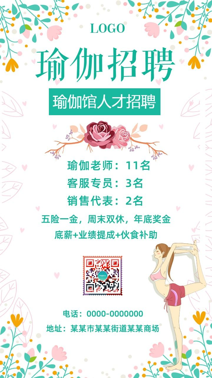 清新简约瑜伽招生培训中心招聘诚聘招募瑜伽活动瑜伽会馆会所减肥塑型瘦身养生海报