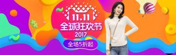 双十一双促销宣传电商banner