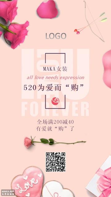 520/七夕情人节女装/美妆/饰品/花店促销活动宣传推广-浅浅设计