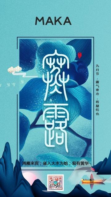 手绘二十四节气插画之寒露节气海报
