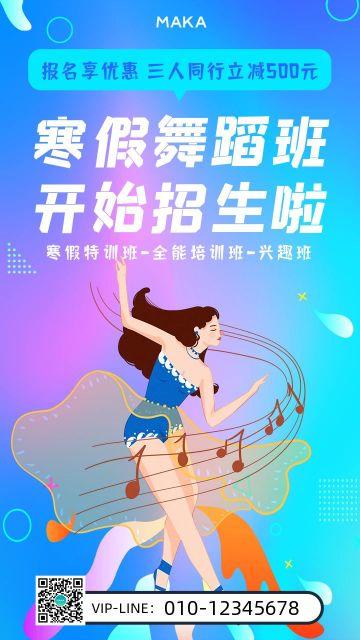 蓝色炫酷寒假舞蹈班招生手机海报