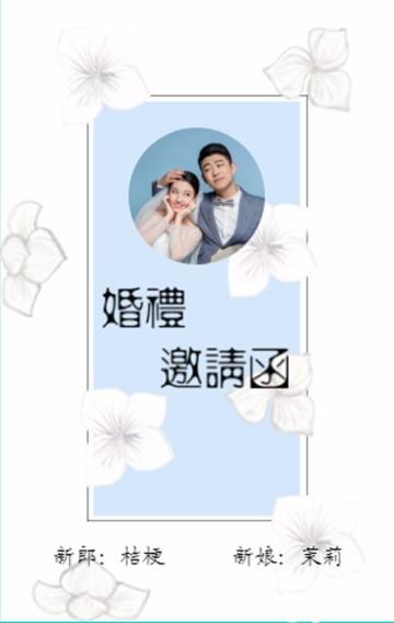 小清新婚礼邀请函/简约婚礼请柬/时尚电子请柬/婚礼/婚庆