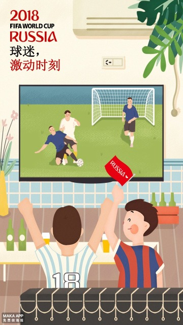 清新2018欧冠世界杯足球室内看球插画