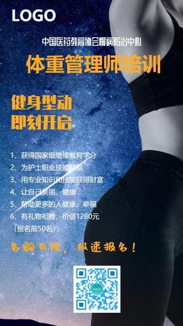 体重管理健康健身运动海报管理师培训报名宣传课程海报