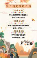 九月九重阳节敬老、爱老活动邀请