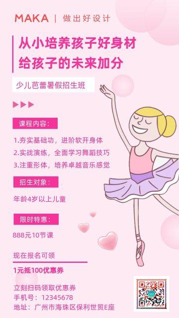 少儿培训舞蹈芭蕾粉色海报