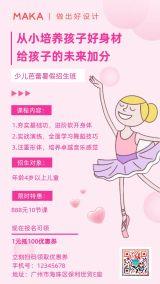 粉色卡通少儿培训舞蹈芭蕾粉色海报