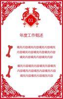 狗年计划、工作、总结、中国风