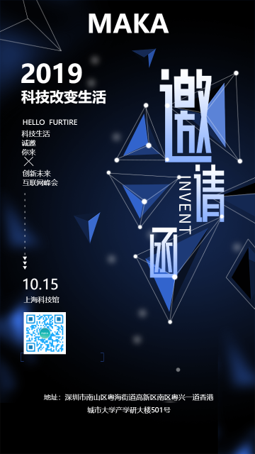 黑色背景几何科技峰会邀请函海报