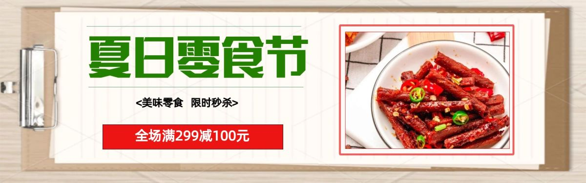 夏日零食节电商banner图