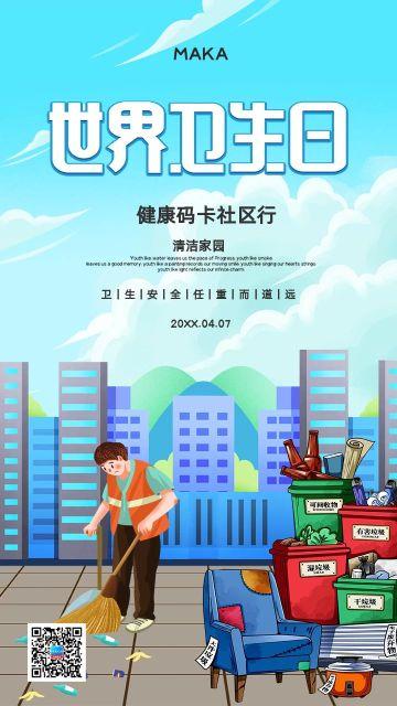 蓝色卡通简约风格世界卫生日公益宣传海报