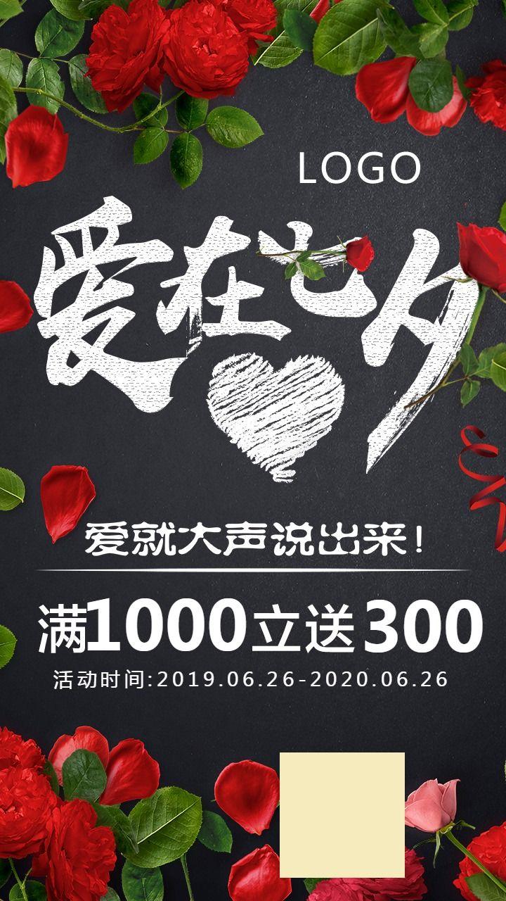 【七夕情人节26】七夕唯美浪漫活动宣传促销通用海报