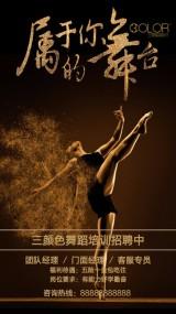 舞蹈培训招聘招生海报