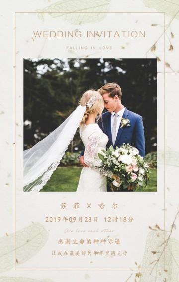 文艺清新婚礼邀请函 婚礼请柬 喜帖