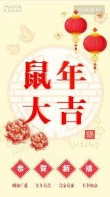 鼠年大吉富贵牡丹恭贺新年春节祝福视频贺卡