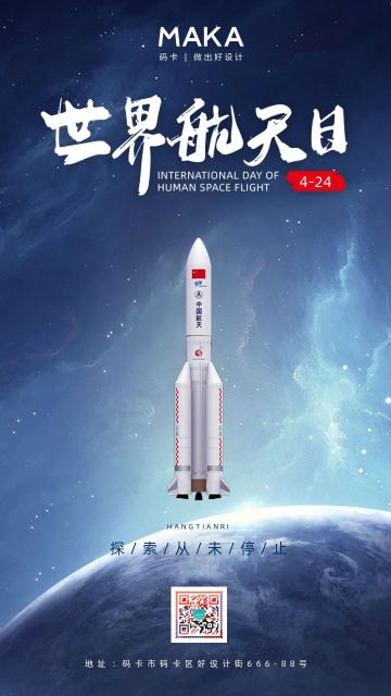 蓝色扁平简约中国航天日节日宣传海报