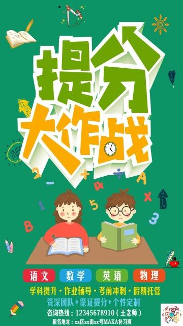 卡通手绘绿色教育培训招生宣传海报