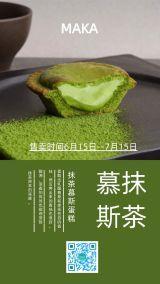 抹茶慕斯蛋糕促销电商海报